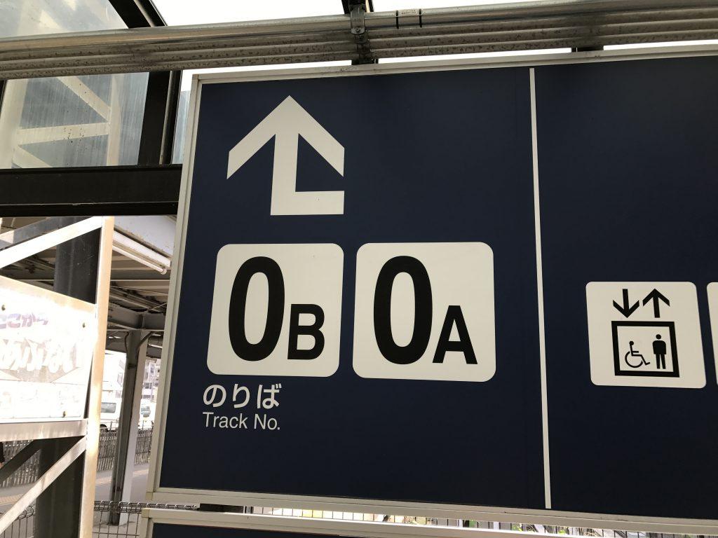 熊本駅0番ホームの案内板