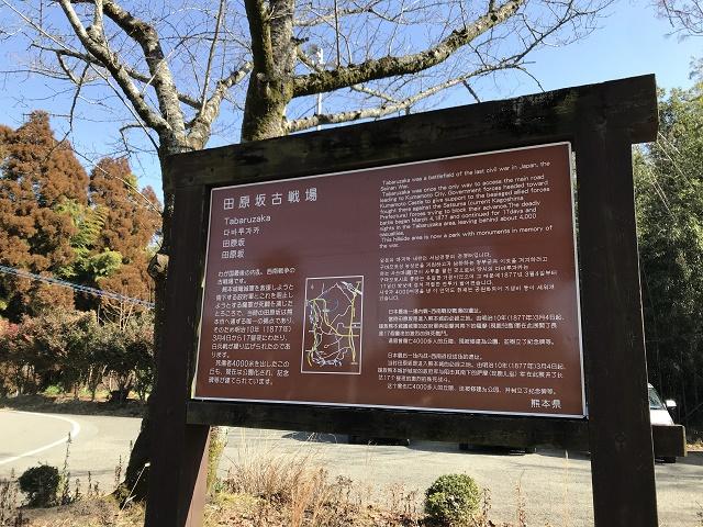 古戦場の看板