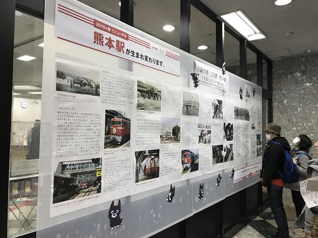 熊本駅の思い出