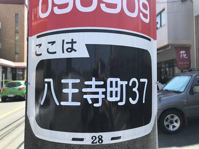 電柱の町名表示