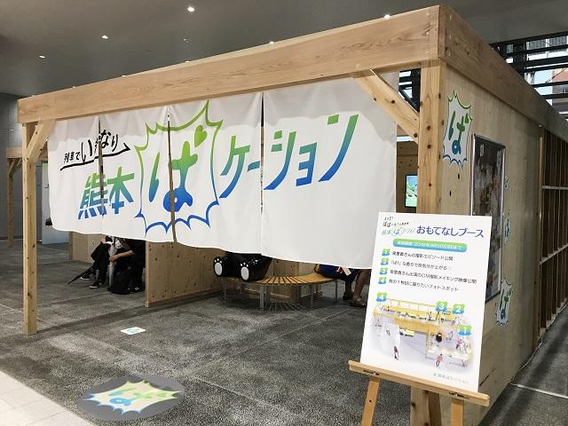 熊本駅内設置されたおもてなしブース