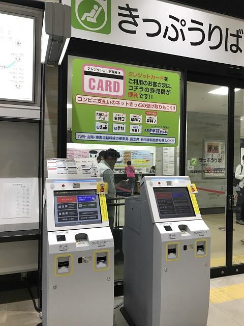 クレジットカード券売機