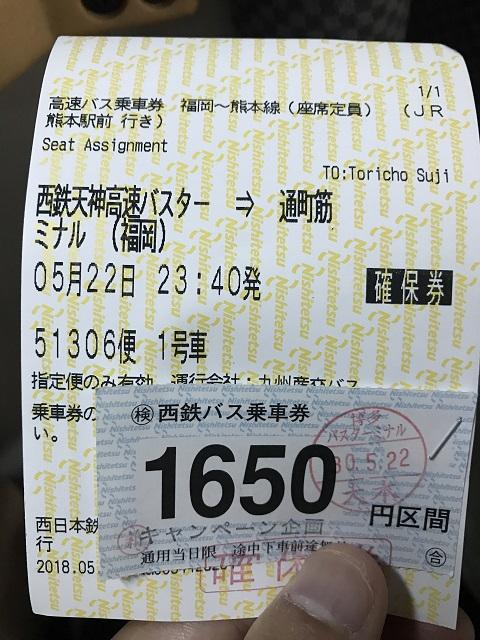 高速 バス ネット 領収 書
