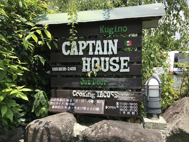 キャプテンハウス看板
