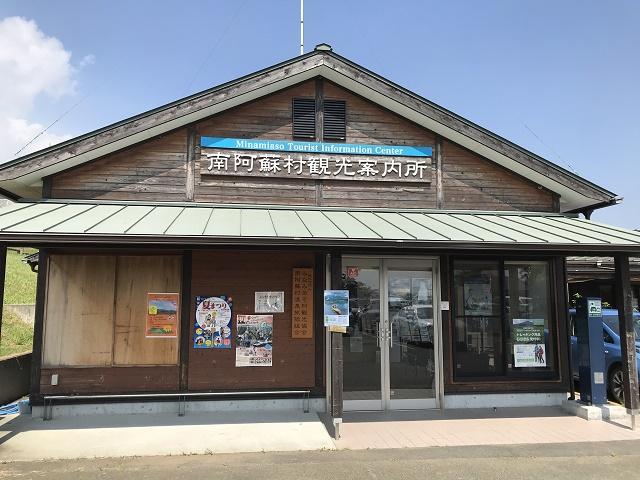 南阿蘇観光協会