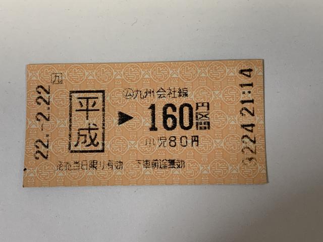 平成駅きっぷ
