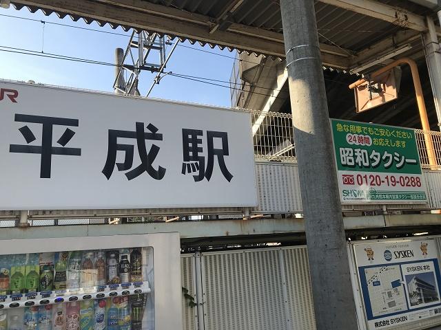 平成駅と昭和タクシー