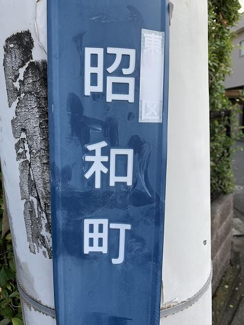 昭和町看板