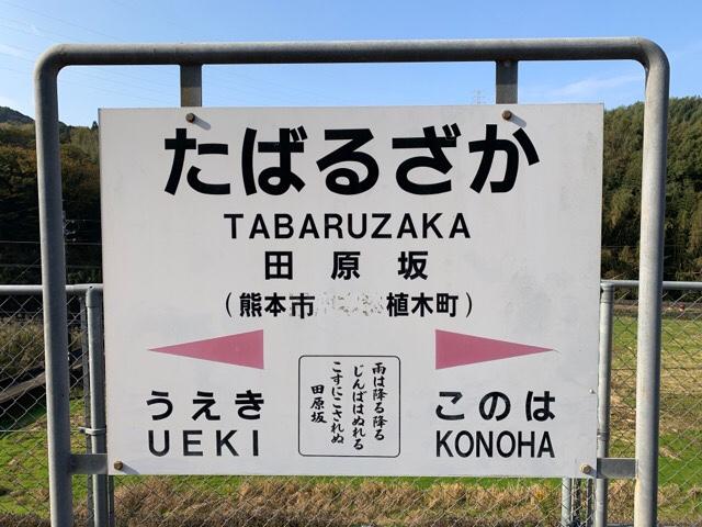 田原坂駅看板