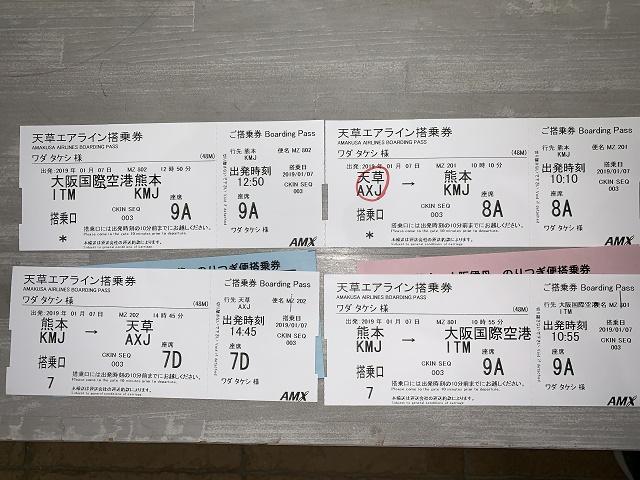 大阪までのチケット