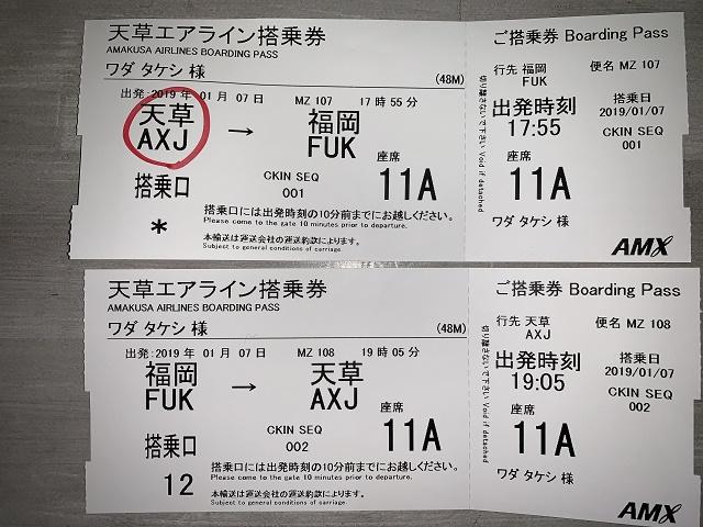 福岡3往復目