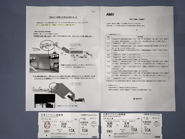 福岡空港まで1便