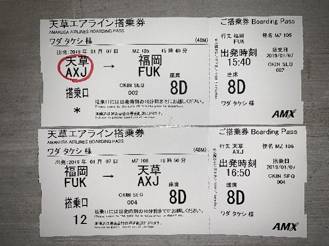 福岡2往復目