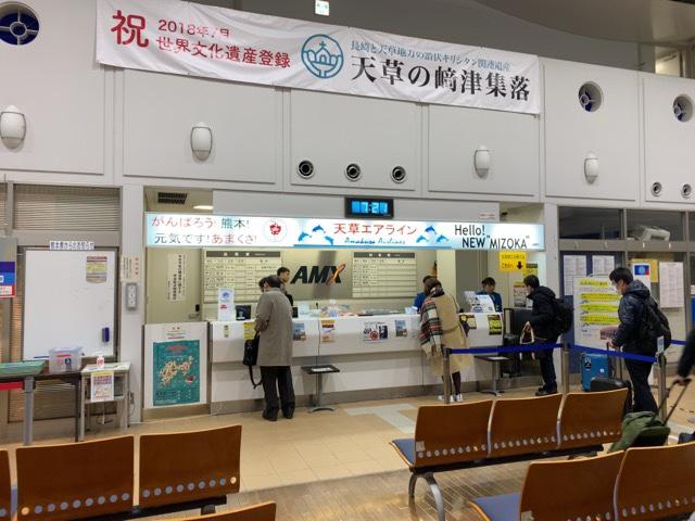 天草空港カウンター