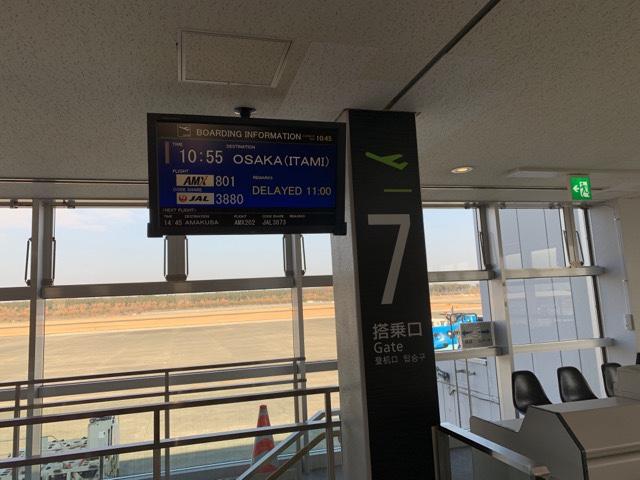 くまもと空港