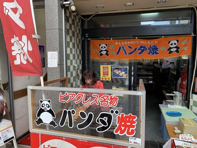 パンダ焼き店舗