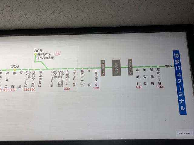 西鉄バス306
