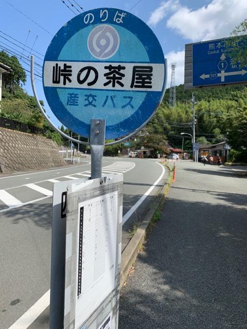 峠の茶屋バス停