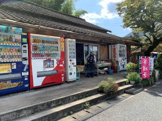 峠の茶屋の商店