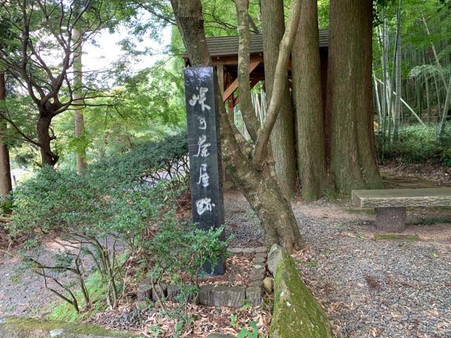 峠の茶屋跡