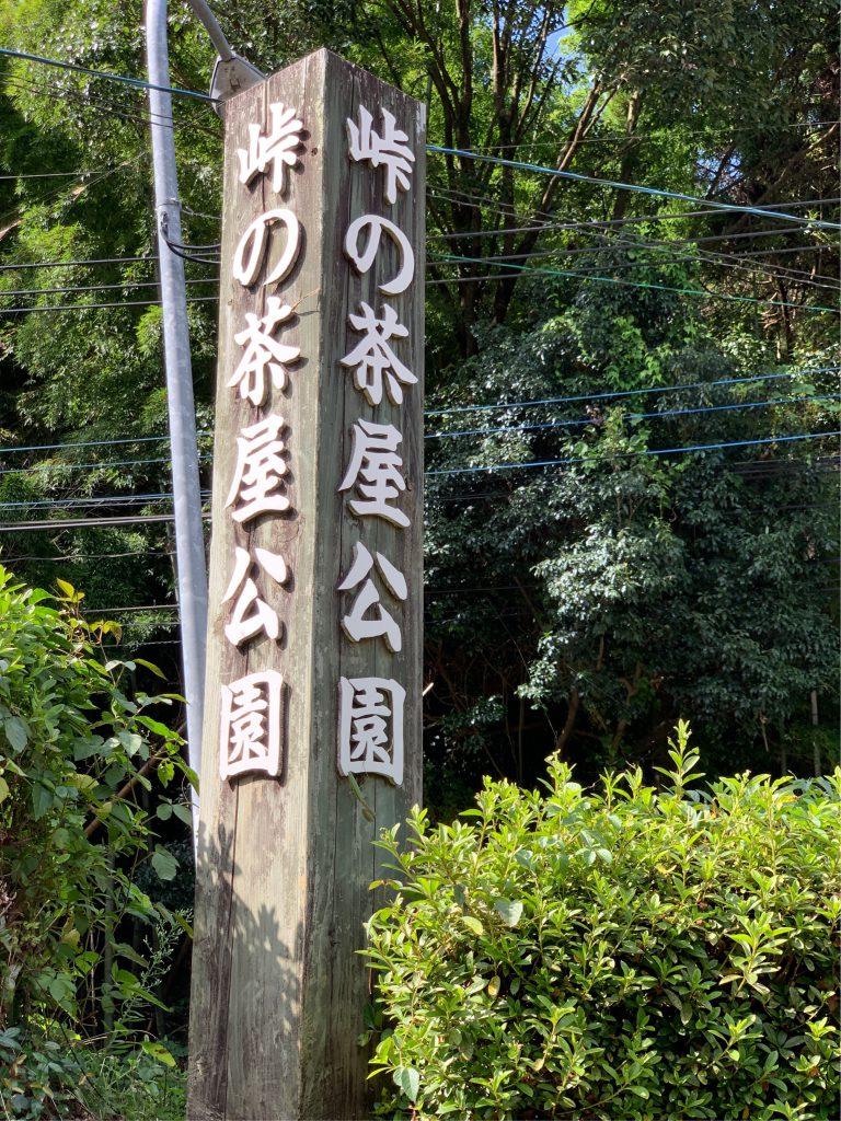 峠の茶屋公園の看板