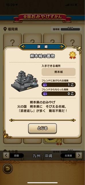 熊本城の置物