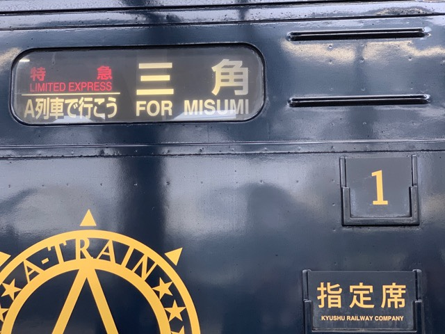 列車の行き先板