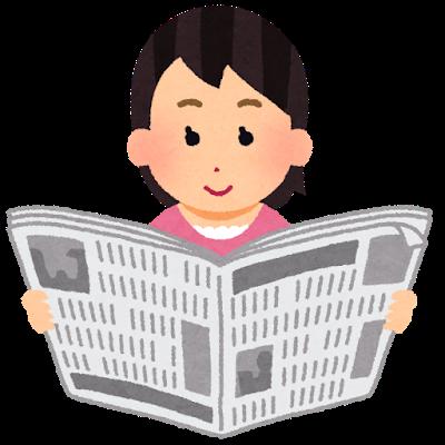 新聞を読む女性