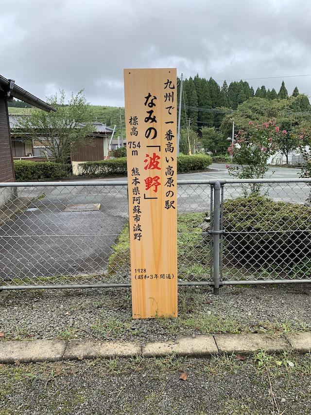 九州一高い駅の案内