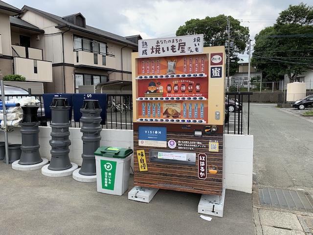 焼き芋の自販機