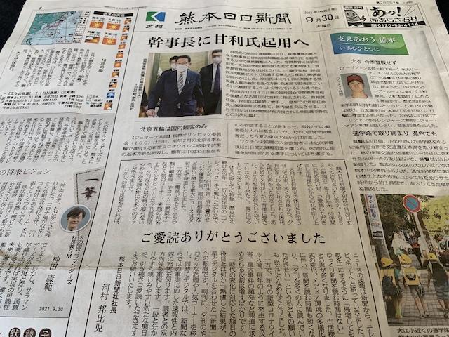 最終日の夕刊